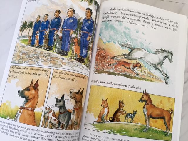 『トーンデーン物語』の漫画版に登場する、国軍と犬たち